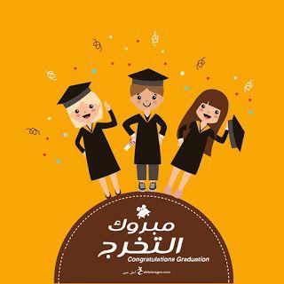 صور تخرج 2021 رمزيات مبروك التخرج Graduation Images Graduation Pictures Graduation Decorations