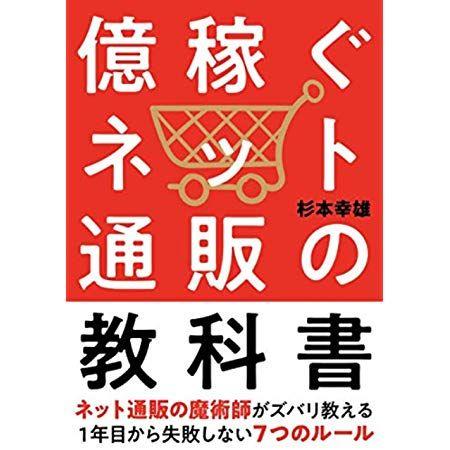 あんなに アヤシイ と思っていたネットビジネスが幸せな第 2 の人生のはじまりでした マーチャントブックス 佐藤多加子 マルコ 菅 智晃 本 通販 amazon 稼ぐ 一生懸命に勉強する 本