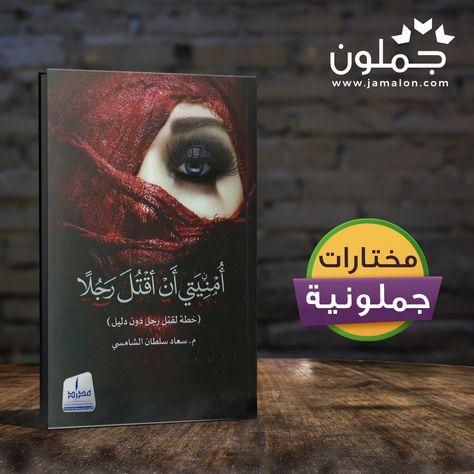 كتاب أمنيتي أن أقتل رجلا Book Cover Books Cover