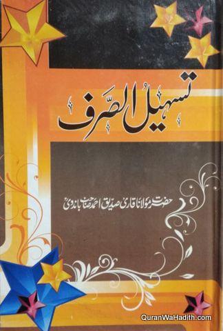 Tasheel Ul Sarf Qari Siddiq Sahab Bandvi تسہیل الصرف اردو قاری صدیق باندوی Free Ebooks Download Books Free Books Download Books Free Download Pdf