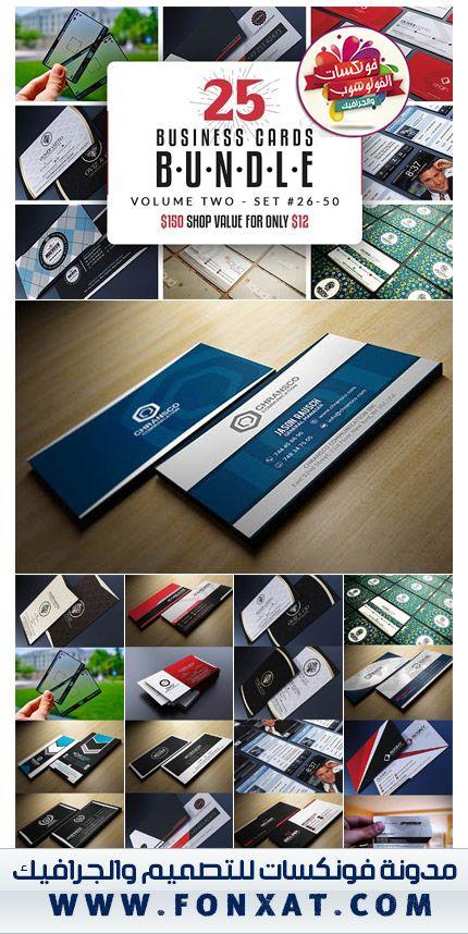 تحميل مكتبة كروت شخصية 25 تصميم Psd مفتوح المصدر قابل للتعديل بالكامل Business Cards Cards Business