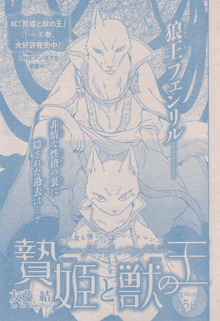 姫 野獣 の 王 ネタバレ と 贄
