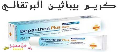 كريم بيبانثين الازرق و الوردي و البرتقالي فوائد كل نوع و سعره و استخداماته Cream Bepanthen Blue Convenience Store Products Personal Care Toothpaste