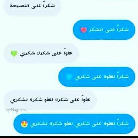 ااا مين شكري وشكر Good Jokes Arabic Jokes Jokes