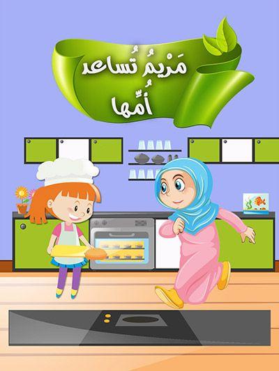 أوراق عمل وحدة الطعام والشراب أنشطة عن آداب الطعام بالعربي نتعلم In 2021 Kids Background Family Guy Fictional Characters