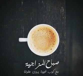 حكم عن القهوة اقوال وحكم مكتوبة على القهوة Coffee Cafe Latte Tableware