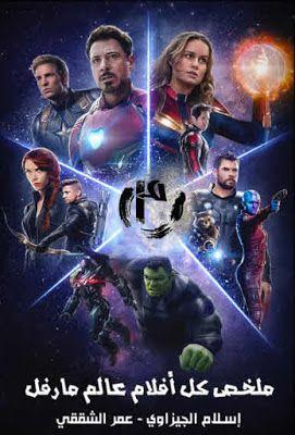 مشاهدة فيلم Marvels Avengers Recap 2019 مترجم Best Avenger