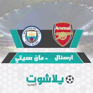 مشاهدة مباراة مانشستر سيتي وأرسنال بث مباشر اليوم 18 7 2020 في كأس الاتحاد الإنجليزي Manchester City Arsenal City