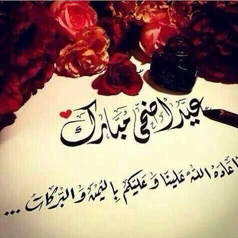أحدث رسائل التهنئة بعيد الأضحى 2020 لمختلف العلاقات الودي ة و الرسمية و رسائل للأصدقاء Eid Al Adha Greetings Eid Stickers Eid Images