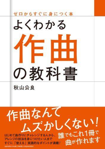 よくわかる作曲の教科書 ゼロからすぐに身につく本 秋山 公良 http www amazon co jp dp 4636846303 ref cm sw r pi dp seo2ub0yd7k3h 教科書 作曲 本