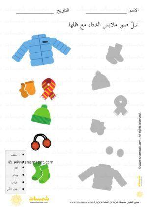 مطابقة الظل ملابس الشتاء للأطفال فصل الشتاء الفصول Toddler Learning Activities Flower Frame Toddler Learning