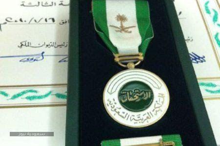 مميزات ميدالية الاستحقاق من الدرجة الثانية Bracelet Watch Accessories Keychain