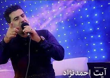 دانلود آهنگ آیت احمد نژاد به نام داده له ولاو گیان ****************** #آهنگ  #آهنگ_جدید #رقص #رقص_ایرانی #اهنگ_شاد #آهنگ_شاد #دانلود #دانلود_… |  Concert, Music, Iran