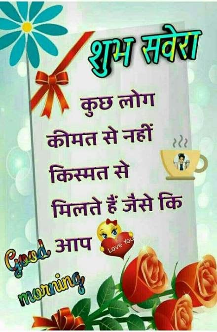 New Birthday Quotes In Hindi Good Morning 47 Ideas Quotes