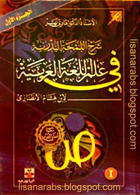 شرح اللمحة البدرية في علم اللغة العربية ـ ابن هشام الأنصاري دار اليازوري تحميل وقراءة أونلاين Pdf