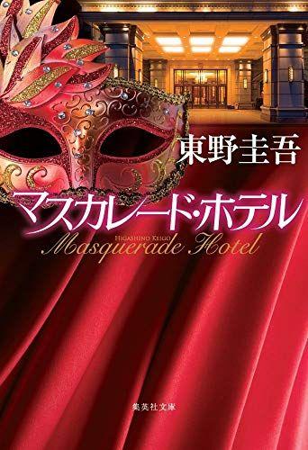マスカレード ホテル 東野圭吾 あらすじ 感想 真逆の二人が仮面を被った犯人を探し出す マスカレード 東野 文庫