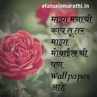 Best Love Status In Marathi For Whatsapp 2020 Marathi Status On Love Life Love Status Love Status For Husband Romantic Love