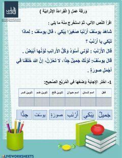 اللغه العربية Language Arabic Grade Level الصف الأول الابتدائي School Subject التعليم الالكتروني Main Content نص إث Teach Arabic Online Activities Teaching
