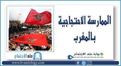 الممارسة الاحتجاجية بالمغرب Pdf Blog Posts Blog Sociology