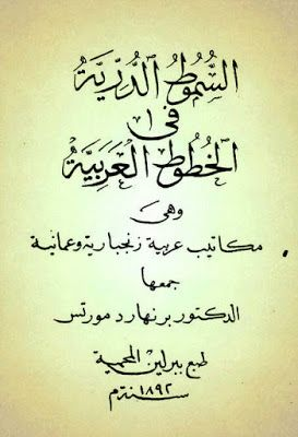 السموط الدرية في الخطوط العربية Pdf