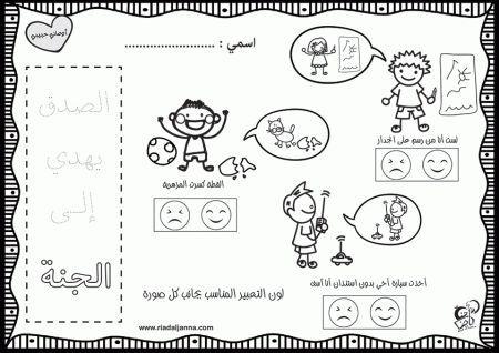 ورقة عمل الصدق للأطفال 4 6 سنوات Kindergarten Worksheets Kindergarten Worksheets Printable Islamic Kids Activities