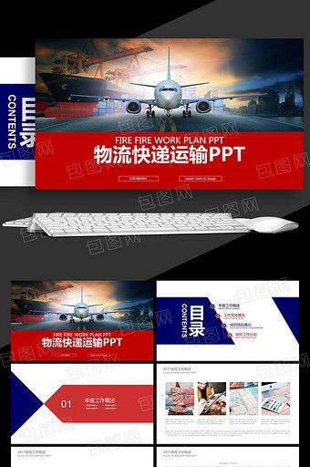 Air Transport Logistics Express Smart Shipment Ppt Template