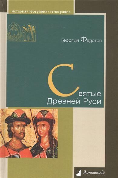 Георгий федотов святые древней руси скачать книгу fb2 txt.