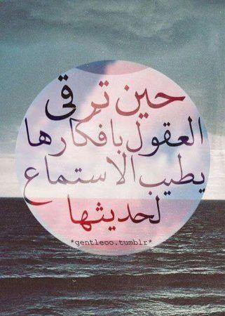 صور معبرة 2019 رمزيات معبرة مكتوب عليها اقوال سوبر كايرو Inspirational Thoughts Arabic Love Quotes Words