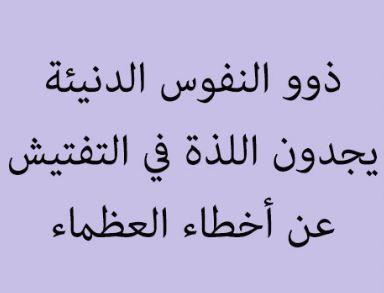 حكم عن اللذة اقوال وامثال عن لذة المشاعر فى الحب Math Arabic Calligraphy Math Equations