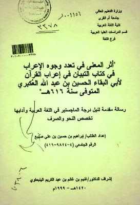أثر المعنى فى تعدد وجوه الإعراب فى كتاب التبيان فى إعراب القرآن ماجستير Pdf Math Math Equations Arabic Calligraphy