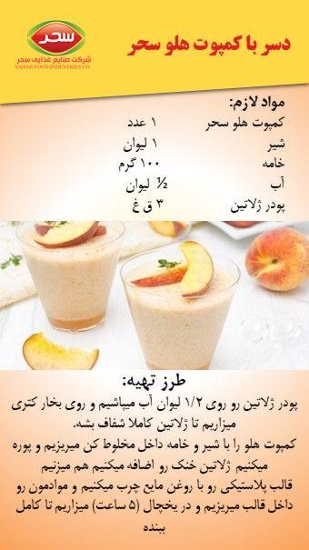 دسر با کمپوت هلو سحر Persian Food Food Drinks Dessert Iranian Desserts