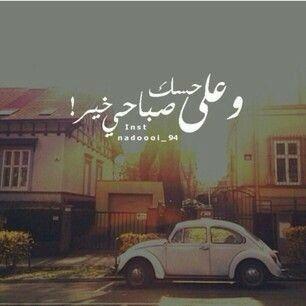 وعلي حبك وصوتك وحنانك صباحي خير هيما صباحي Morning Love Quotes Love Quotes Wallpaper Good Morning My Love