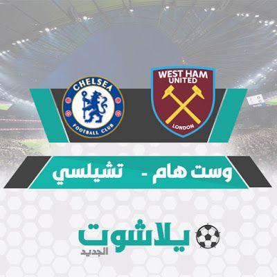 مشاهدة مباراة تشيلسي ووست هام بث مباشر اليوم 1 7 2020 في الدوري الانجليزي Chelsea United Chelsea West Ham United