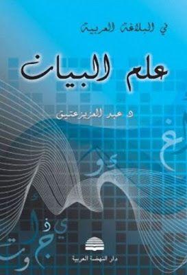 موضوع عن التوابع والاساليب النحوية في اللغة العربية Arabic Language Language Math