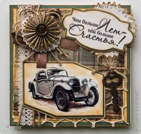 Мужская открытка с днем рождения скрапбукинг