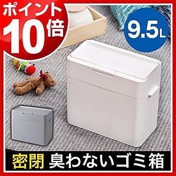 楽天市場 ゴミ箱 ふた付き 密閉 生ゴミ ペット おむつ おむつごみ箱