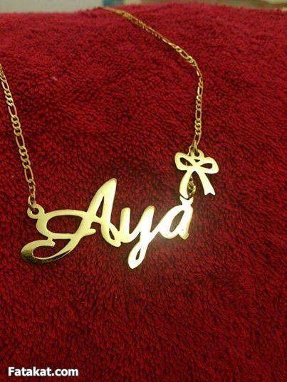 صور اسم آية مزخرفة معنى وصفات اسم آية دلع عبارات عن الاسم آية زخرفة اسم آية صقور الإبدآع In 2021 Silver Necklace Jewelry Pendant Necklace