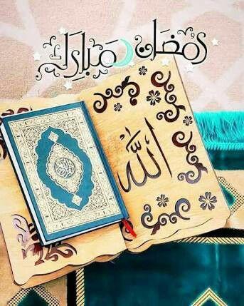 رمضان مبارك Ramadan Ramadan Kareem Ramadan Mubarak