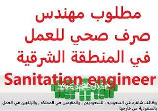 وظائف شاغرة في السعودية وظائف السعودية مطلوب مهندس صرف صحي للعمل في المنطق Calligraphy