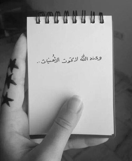 و عند الله لا تموت الامنيات Hope Arabic Quotes Words Quotes