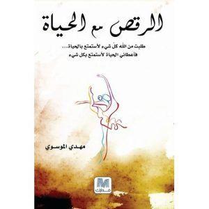 كتاب الرقص مع الحياة Pdf مهدي الموسوي Book Challenge Arabic Books Book Lovers