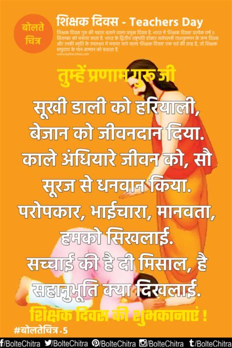 Inspirational Quotes In Hindi For Teachers In 2020 Teacher Quotes Inspirational Motivational Quotes For Teachers Inspirational Quotes In Hindi