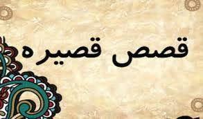 قصة قصيرة عن الصدق Blog Posts Calligraphy Post