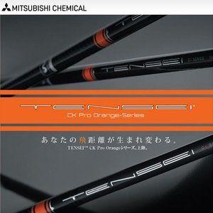 テンセイ ck pro オレンジ