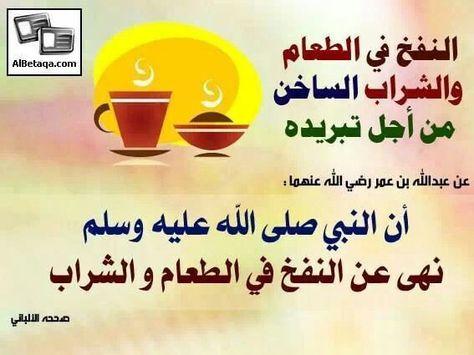 نهى النبي محمد صلى الله عليه وسلم عن النفخ في الطعام Arabic Typing Islamic Quotes Home Decor Decals