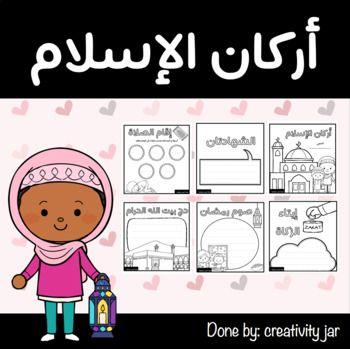 Pin By Fozya Shakir On اركان الاسلام Islamic Kids Activities Muslim Kids Activities Islam For Kids