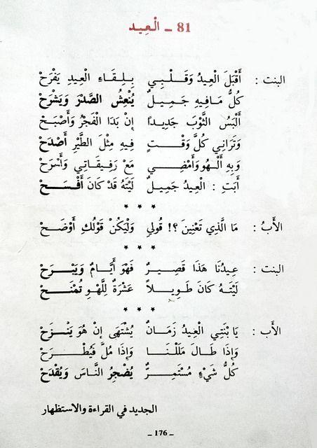 Pin By طاهر مسعد On أناشيد ومحفوظات الماضي الجميل Math Poetry
