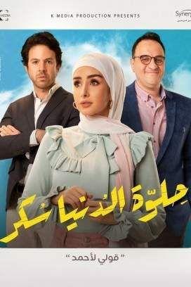 مسلسل حلوة الدنيا سكر الحلقة 27 ايجي بست In 2021 Movie Posters Movies Episodes