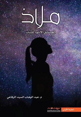ملاذ الصندوق الأسود للبنات By عبدالوهاب السيد الرفاعي Free Books Download Ebooks Free Books Book Club Books