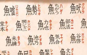大阪の日本料理店にある 珍漢字の謎解きテーブルマット がセンスありすぎると話題に 両津 幸せな人生を こち亀